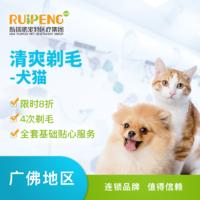 【新瑞鹏-广佛】犬猫清爽剃毛 4次卡(GFC410) 0-6kg