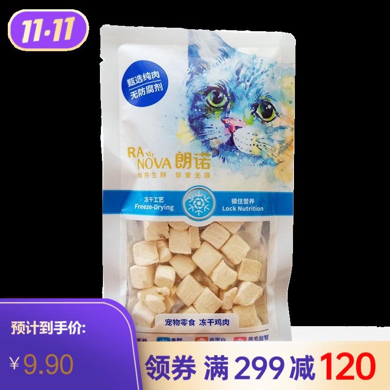 朗诺猫零食 纯肉系列 袋装 冻干鸡肉 5g