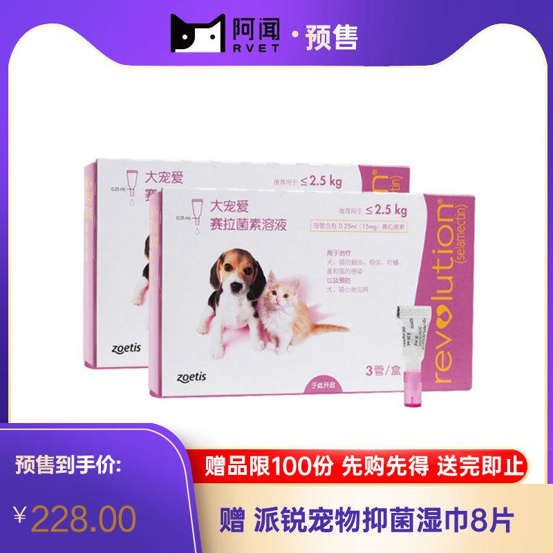 硕腾 大宠爱半年套包 2.5kg以下犬猫用 0.25ml*3支/盒,共2盒