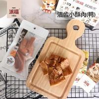 派福 宠物零食磨牙洁齿 洁齿小酥肉(鸭) 30g