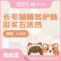 【甬绍温】佳雯长毛猫暖冬护肤浴 ≤2kg(买5送4)