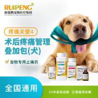 【新瑞鹏全国】疼痛关爱(犬)【4】术后疼痛管理叠加包 (犬0-10KG)