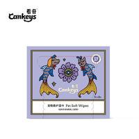 Cankeys看奇-宠物柔护湿巾 7片*8包