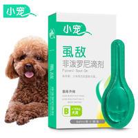 小宠虱敌(非泼罗尼滴剂)<10kg犬用体外驱虫 0.67ml/支/盒
