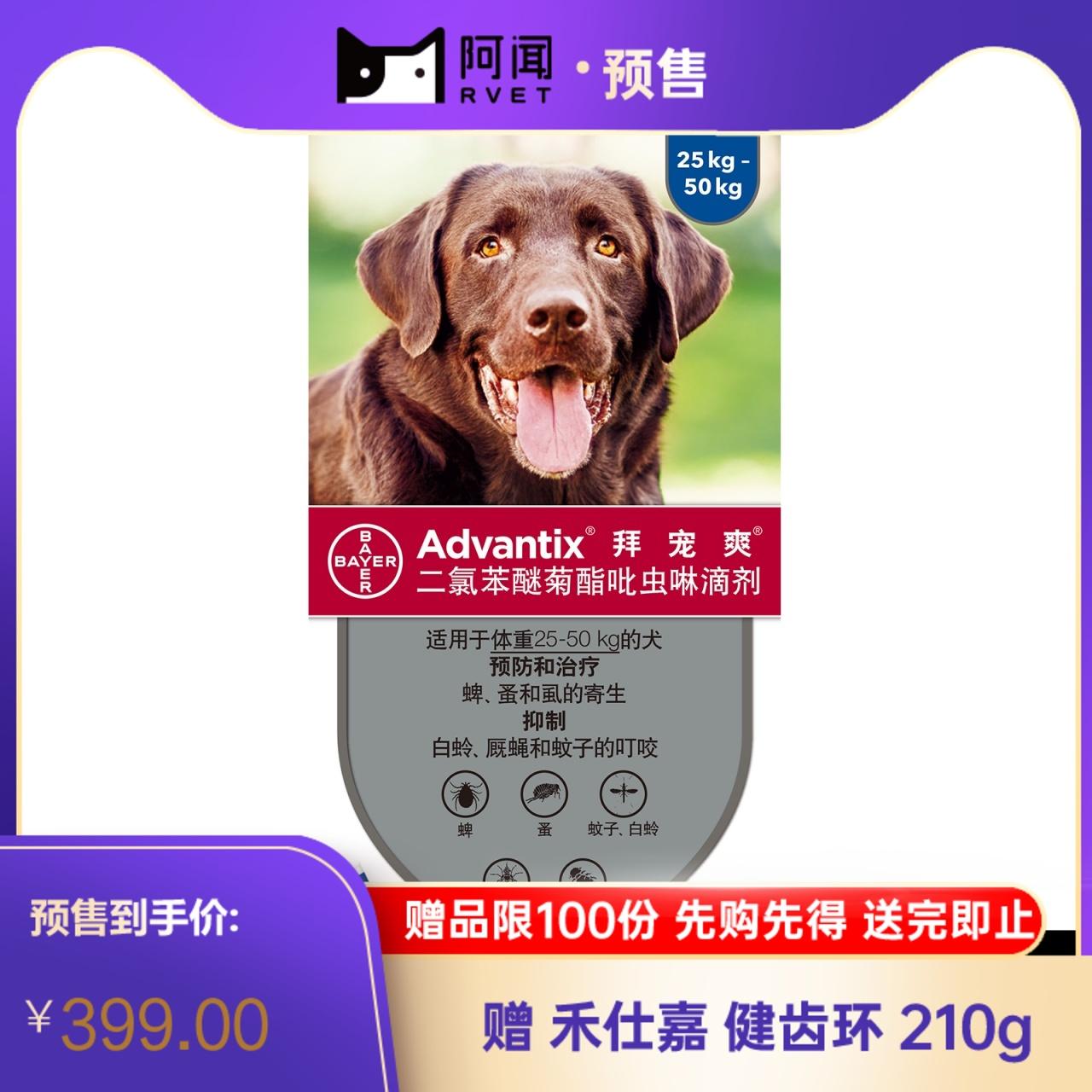 【2盒】拜耳拜宠爽 狗狗体外驱虫滴剂 超大型犬(25-50kg) 4ml*4支/盒
