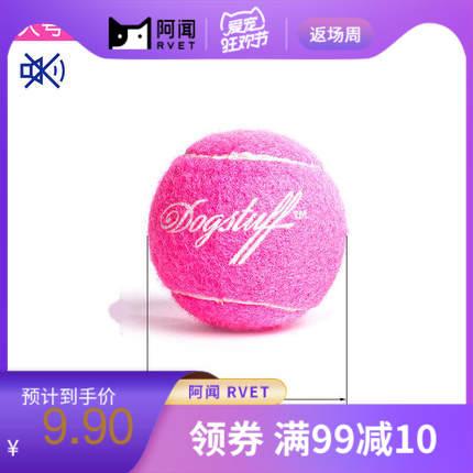 Kyjen酷极 网球单只装 花纹随机 大号粉色