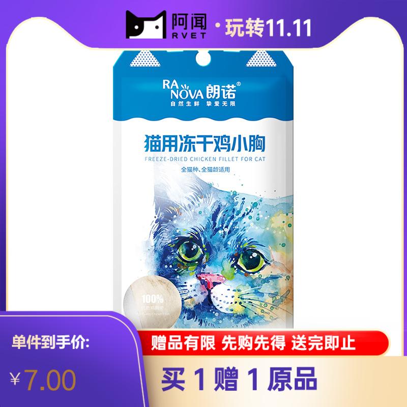 朗诺猫零食 小耳袋系列 袋装 鸡小胸 15g