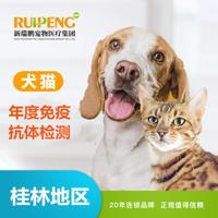 【巴迪桂林】幼犬猫年度免疫+抗体检测套餐 喜贝多*3+狂犬*1+三联抗体检测