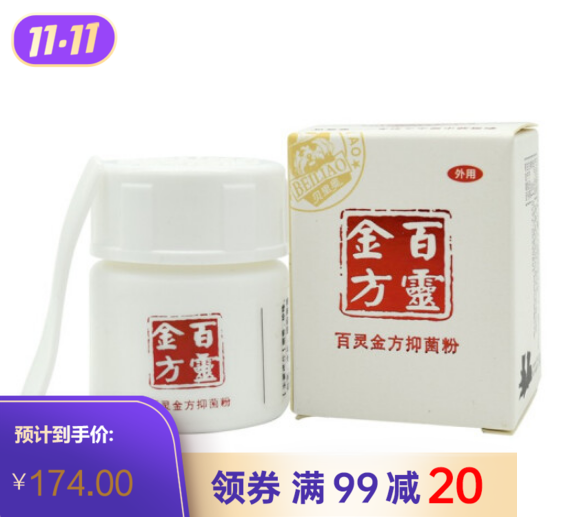 贝里奥 百灵金方抑菌粉 10g/瓶