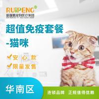 【新瑞鹏-广佛】猫咪超值免疫套餐(YM) 安心款