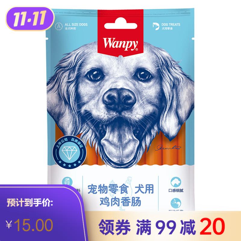 Wanpy顽皮 犬用鸡肉香肠 200g