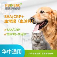 【新瑞鹏-华中区】CRP/SAA+血常规+血涂片 SAA/CRP+血常规+血涂片