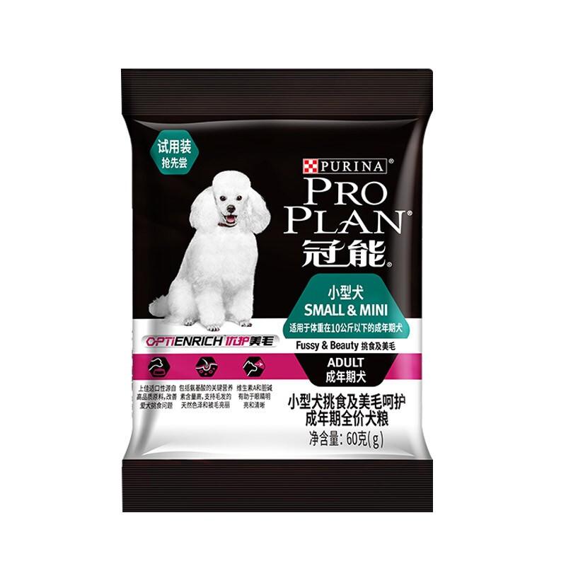 冠能小型犬挑食及美毛呵护成年期全价犬粮试用装 60g