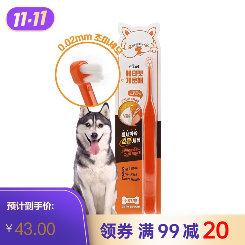 etipet 专业尖头清洁牙刷 犬猫专用 橘色