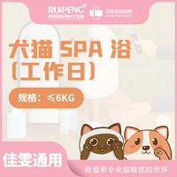 【直播】佳雯犬猫SPA碳酸浴|≤6kg-工作日 犬猫6KG内