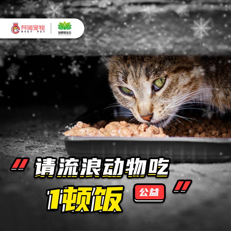 【新客专属】请流浪动物吃1顿饭*101g粮 电子兑换券