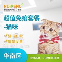 【新瑞鹏-广佛】猫咪超值免疫套餐(YM) 强健款