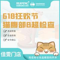 【618狂欢节】佳雯猫腹部B超检查 猫咪腹部B超检查(单部位)