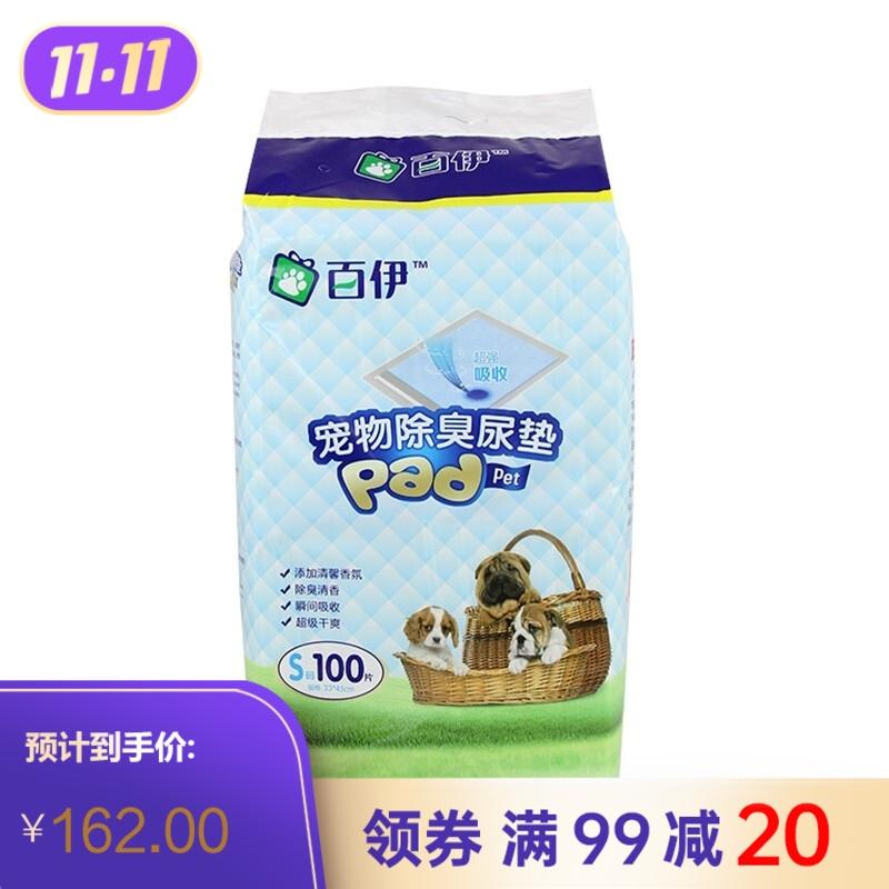 【4包】百伊 宠物尿垫彩装S码 (芒果香)33*45cm 100片/包*4包