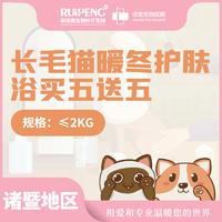 【诸暨】佳雯长毛猫暖冬护肤浴5送5 ≤2kg(买5送5)