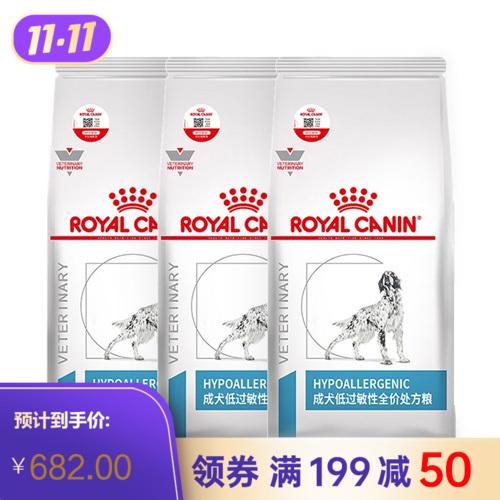 【3袋】皇家成犬低过敏性全价处方粮DR21/2KG 2KG*3袋
