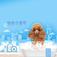 【地级市通用】犬功能级洗浴5送5 0-3kg