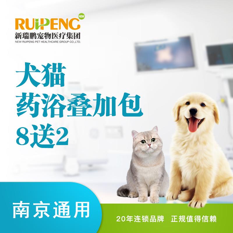 【南京通用】犬猫通用药浴叠加包8送2 单次20元