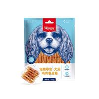 顽皮Wanpy 宠物零食 犬用鸡肉卷皮卷180g 180g