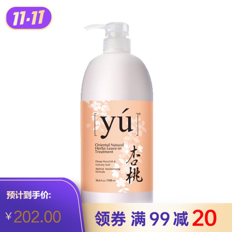 YU东方森草 杏桃丝绒顺发乳(免冲水) 1100ml