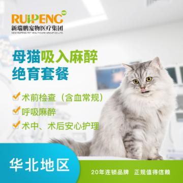 【新瑞鹏华北】爱宠绝育套餐补充包 母猫绝育补充包(10kg以内)