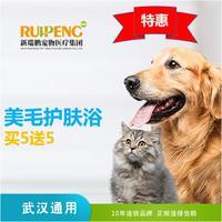 【武汉区域】特惠武汉犬猫美毛护肤浴买5送5 犬0-3KG