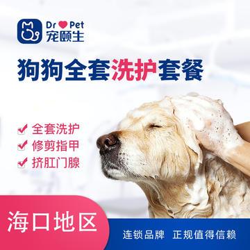 【海南洗浴】狗狗洗护买5送2 10≤W<15KG