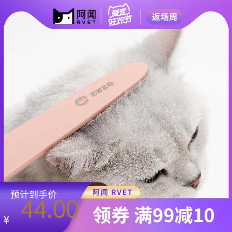 zeze猫舌梳 猫咪专用 去浮毛 粉色