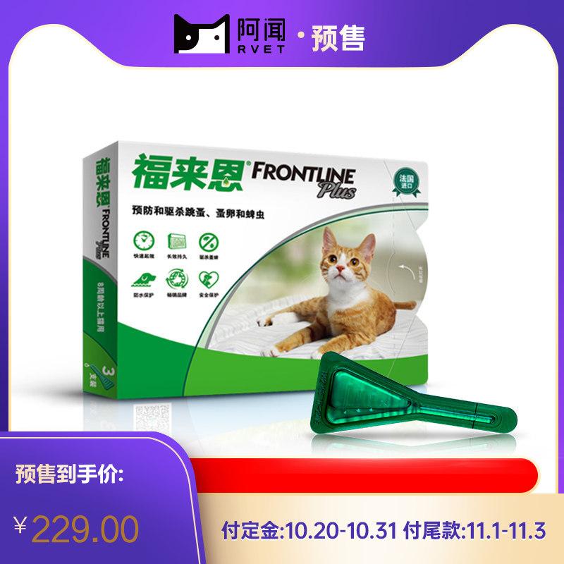 【2盒】勃林格 福来恩猫用体外驱虫滴剂 0.5ml*3支/盒*2盒