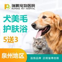 【泉州】犬美毛护肤浴5送3 0-3kg
