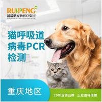 【重庆体检】猫呼吸道病毒PCR检测 1次