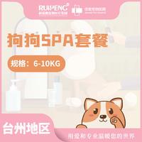 【台州佳雯】狗狗SPA套餐买5送3 6-10kg