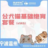 【宁波温州佳雯】公犬猫基础绝育套餐5KG内 公犬猫基础绝育5KG内
