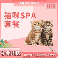 【杭州佳雯】猫咪SPA买5送3 2-5kg短毛