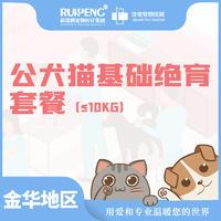 【金华佳雯】公犬猫绝育套餐10KG内 公犬猫基础绝育10KG内