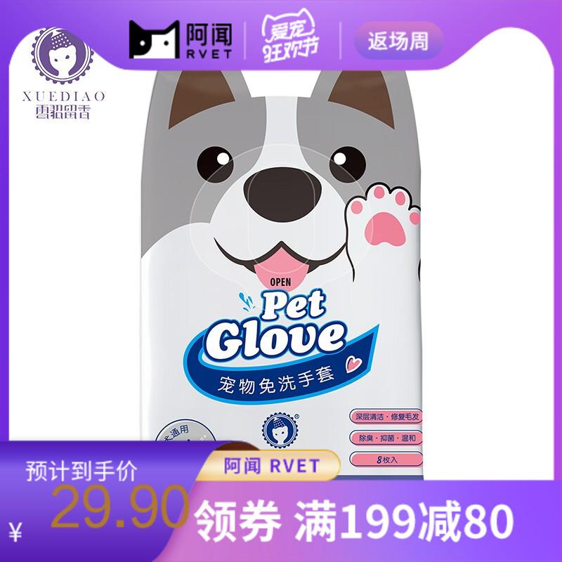雪貂留香宠物免洗清洁手套(猫犬通用) 6片/包