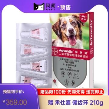 【2盒】拜耳拜宠爽 狗狗体外驱虫滴剂 大型犬(10-25kg) 2.5ml*4支/盒