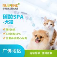 【新瑞鹏-广佛】犬猫碳酸SPA 4次卡(GFC407) 0-3KG
