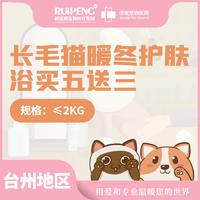 【台州】佳雯长毛猫暖冬护肤浴套卡 ≤2kg长毛(5送3)