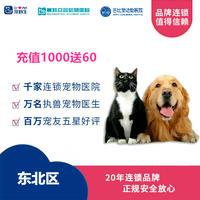 【新瑞鹏-东北】储值卡 充1000送60