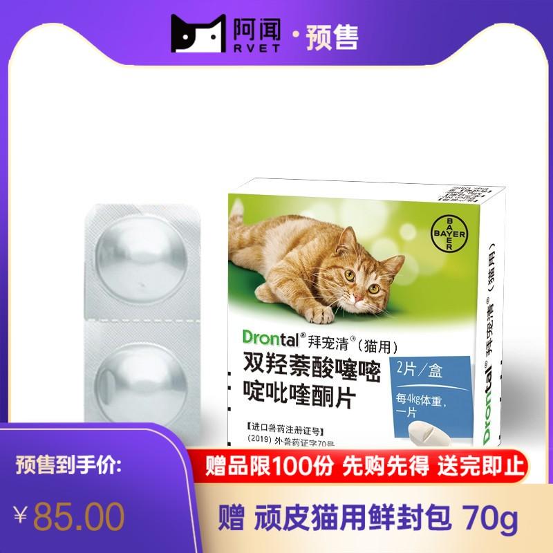 【2盒】拜耳拜宠清 猫咪体内驱虫药 2片/盒