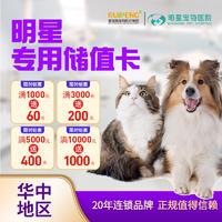 【新瑞鹏湖北】明星宠物医院专用储值卡 充值10000元赠送1000元