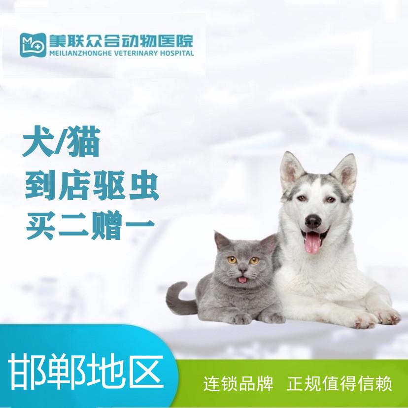 【限时特惠】邯郸丨犬猫大宠爱驱虫二赠一(≤2.5)150 ≤2.5kg