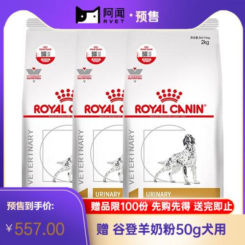 【3袋】皇家成犬泌尿道全价处方粮 LP18/2kg 2kg*3包