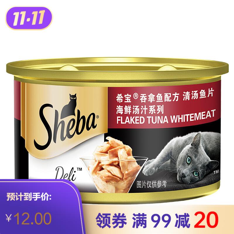 希宝吞拿鱼清汤薄片猫粮罐头 海鲜汤汁系列 85g